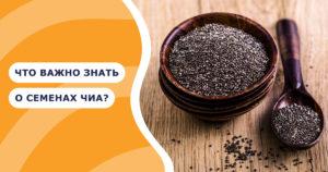 Семена чиа – польза и секреты применения