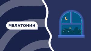 Мелатонин – здоровый сон и вечная молодость