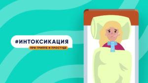 Интоксикация при гриппе и простуде